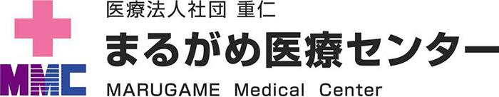 医療法人社団 重仁 まるがめ医療センター MARUGAME Medical Center